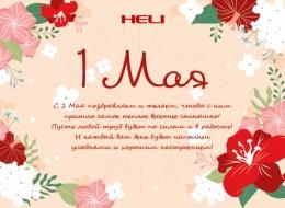 Поздравление с Праздником  Весны и...